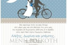 Γάμος Κατερινας