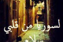 free syria/ سوريا حره