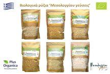 Ελληνικά Βιολογικά προϊόντα 'Μεσολογγίου γεύσεις' Ρύζι & αλάτι / Ελληνικά Βιολογικά προϊόντα 'Μεσολογγίου γεύσεις' Ρύζι & αλάτι Ρύζι νυχάκι, ρύζι γλασέ, ρύζι κίτρινο (παρμπόιλντ), καστανό ρύζι,καρολίνα, ρύζι καρολίνα καστανό, ρύζι Αρωματικό(μπασμάτι-jasmin), ρύζι μαύρο