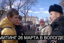 Митинг организованный Навальным.