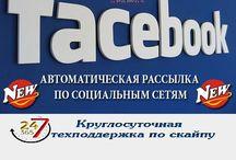 Комплект программ для массовой рассылки / Инструменты для автоматической рассылки рекламы в социальных сетях и на доски объявлений ОБНОВЛЯЕМ ПОЛЬЗОВАТЕЛЕЙ БЕСПЛАТНО! В программу включены скрипты для соц. сетей: Facebook, ВКонтакте, Одноклассники, SBNLife. СУПЕР БОНУСЫ: Версия скрипта для Facebook, при помощи которой, Вы сможете размещать сразу по две разных рекламы. СПЕЦ БОНУСЫ: Комплект программ для массовой рассылки VKontakte, Skype, по e-mail. http://ayub1979ersno.nextview.ru/?p=7128