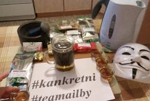 Любимый чай #teamailby и #kankretni / Доска с фото того, как я пью чай сам, с друзьями и просто чай... это такое дело, и успокаивает и настраивает на позитивный настрой и Нирвану.