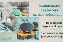 Рецепты для рукоделия