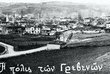 Γρεβενά,η ιστορία μέσα από φωτογραφίες!