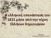 Ελληνικη επανάσταση πινακες