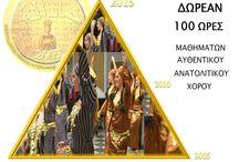 Δωρεάν Μαθήματα Bellydance Oriental Xorou Gadala Σχολή Παραδοσιακών Αιγυπτιακών Χορών της Ανατολής / ΔΩΡΕΑΝ 100 ΩΡΕΣ ΜΑΘΗΜΑΤΩΝ ORIENTAL ΧΟΡΟΥ – ΜΙΑ ΚΟΙΝΩΝΙΚΗ ΠΡΟΣΦΟΡΑ ΤΟΥ ΕΞΕΙΔΙΚΕΥΜΕΝΟΥ ΚΕΝΤΡΟΥ ΔΙΔΑΣΚΑΛΙΑΣ ΑΝΑΤΟΛΙΤΙΚΟΥ ΧΟΡΟΥ GADALA www.gadala.gr * 2103211008 * info@gadala.gr ΠΡΩΙΝΑ ΜΑΘΗΜΑΤΑ ΟΡΙΕΝΤΑΛ GADALA – ΜΑΘΗΜΑΤΑ ΑΝΑΤΟΛΙΤΙΚΟΥ ΧΟΡΟΥ ΤΟ ΠΡΩΙ – BELLY DANCE