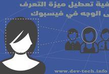 كيفية تعطيل ميزة التعرف على الوجه في فيسبوك