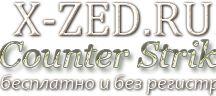 Всё для Counter Strike Source / X-ZED.RU   Все дополнения и модификации для игры Counter Strike Source