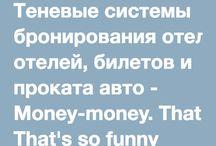 Смарт Мамми / Не люблю платить больше за то, что можно заплатить меньше. И другие прикольные идеи как эффективно потратить деньги.