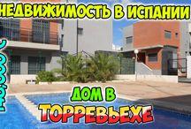 Недвижимость в Испании / Мы продаем  недвижимость в Испании . Можно  купить здесь  квартиру  от  40 000 до  150  или дороже.