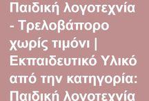 ΦΙΛΑΝΑΓΝΩΣΙΑ