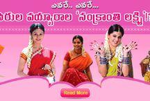 Sankranthi Lakshmi Contest From Eenadu