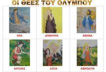 12 θεοι του Ολύμπου