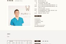 歯医者 web