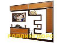 Мебель гостиную комнату / Компания Роллингдорс производит много интересной мебели в гостиную комнату.