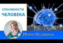 Центр Позитивных Технологий UNITY