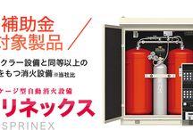 消防設備 / Firefighting equipment