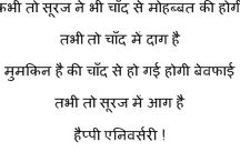 SMS, Wishes, Jokes, Shayari