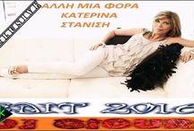 New promo song... Κατερίνα Στανίση - 'Αλλη Μια Φορά (Edit 2016 by dj giouri)