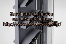 συστήματα αλουμινίου