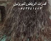 كوفيره لعلاج الشعر بالبروتين بالرياض