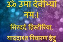 Mantra & Prayers