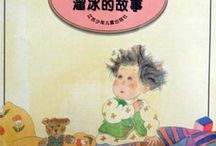 YAO Hong 姚红 / Yao Hong 姚红 - Feng Zikai award winner 2011 (author and illustrator)