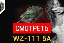 World of Tanks / Видео по игре World of Tanks. Подписывайтесь и смотрите самые интересные реплеи каждый день!  Отправить свой реплей вы можете сюда: w@res.pm