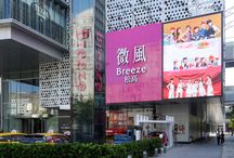 Breeze Center Smart Signage / VIA has collaborated with Breeze Center to create the Smart shopping mall of the future.