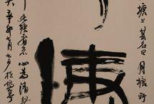 Korean Calligraphers
