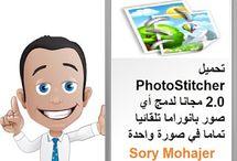 تحميل PhotoStitcher 2.0 مجانا لدمج أي صور بانوراما تلقائيا تماما في صورة واحدةhttp://alsaker86.blogspot.com/2018/01/Free-PhotoStitcher-2-0-download.html