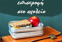 Άρθρα http://nutrition.dermitzaki.gr / Τα άρθρα της Διαιτολόγου Βαλεντίνα Δερμιτζάκη σε έντυπα και ηλεκτρονικά ΜΜΕ.