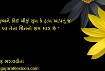 GL Quotes / Every Day Quotes about Life, Motivation and Everything Else .Follow Us for #Gujarati Quotes.
