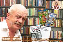 Известные новокузнечане о любимой книге