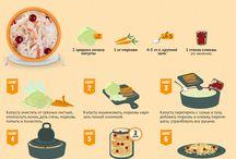 Еда- заготовки