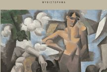 """""""Λόγια Αρσενικά"""" (βιβλίο): Σίσσυ Σιγιουλτζή-Ρουκά & Γιώργος Ρουκάς, εκδ. Πνοή, 2018 ΑΘήνα. / Το Λόγια Αρσενικά είναι η αληθινή ιστορία των ματωμένων πόθων ενός φιλήδονου άνδρα, η οποία εκτυλίσσεται στην ερωτική γραμμή του φιλόδοξου βίου του. Πολλές ερωμένες, μια σύζυγος, ένα αίσθημα, μια γυναίκα. Η σάρκα, το πνεύμα και η βούληση μιας κοινωνίας ανθρώπων παραδομένων στην αστάθεια, στην ανησυχία και στην ανία. Σεξουαλικά αρπακτικά; Πρόστυχα συναισθήματα; Αυθεντικά ένστικτα; Αυταπόδεικτη αλήθεια. Πως το τυφλό σεξ υποδουλώνει την καθαρότητα του πόθου;"""