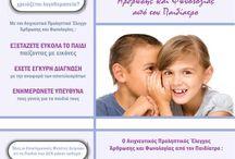 Τεστ 'Αρθρωσης Φωνολογίας Προληπτικός 'Ελεγχος / Ο Ανιχνευτικός Προληπτικός Έλεγχος Άρθρωσης και Φωνολογίας από τον Παιδίατρο απευθύνεται σε παιδιά ηλικίας 3- 5.5 ετών.