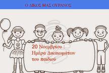 Δικαιώματα του παιδιού