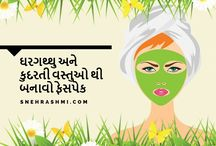 Face Care- Beauty Tips in Gujarati