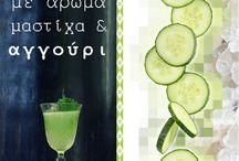 mastihashop_cocktails
