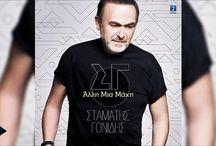 New promo song... Σταμάτης Γονίδης - Άλλη Μια Μάχη