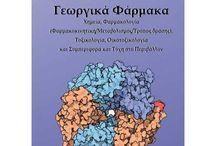 Γεωργικά Φάρμακα / Αντικείμενο του συγγράμματος είναι το γεωργικό φάρμακο δηλαδή η χημική δομή και οι φυσικοχημικές του ιδιότητες, η φαρμακολογία (φαρμακοκινητική, μεταβολισμός και τρόπος δράσης), η τοξικολογία (δράσεις στον άνθρωπο και τα ανώτερα ζώα), η οικοτοξικολογία (δράσεις στους υπόλοιπους φυτικούς και ζωικούς οργανισμούς του περιβάλλοντος) και η συμπεριφορά και τύχη του στο περιβάλλον. Έγινε προσπάθεια να παρουσιαστεί μία πλήρης γενική εικόνα όλων των γεωργικών φαρμάκων που διατίθενται σήμερα στη...
