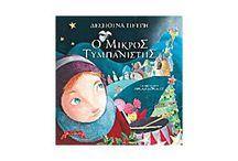 Συλλογή Χριστούγεννα -Πρωτοχρονιά / Αγαπημένες ιστορίες τις παιδικής και εφηβικής λογοτεχνίας με θέμα τα Χριστούγεννα και την Πρωτοχρονιά
