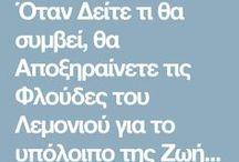 ΛΕΜΟΝΙ