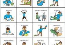 глаголы, действия