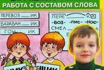 Школа Русский язык