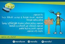 خليك زي محمود / محمود نموذج مثالي مزرعتي بتقدمه عشان كلنا نكون زيه