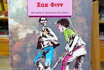 Κλασσική λογοτεχνία για έφηβους και νέους