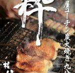 A. Japan Restaurant / Japan Restaurant
