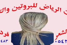 علاج فرد الشعر